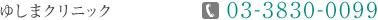 ゆしまクリニック 03-3830-0099