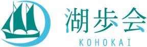 湖歩会 KOHOKAI