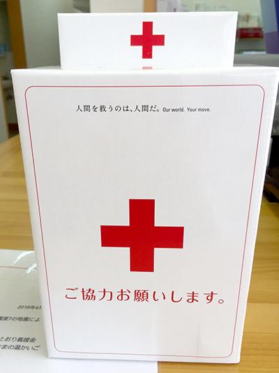 湖歩会クリニックに日本赤十字社募金箱設置